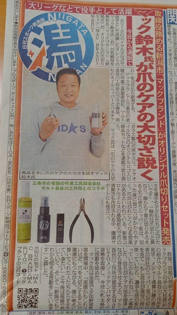 日刊スポーツ紙面